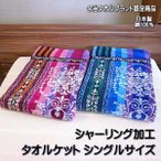 ショッピングタオルケット 今治 タオルケット シャーリング加工 ベルサイユ シングルサイズ 綿100% 日本製