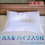 ショッピング西川 京都西川 ウォッシャブルパイプ入り枕 くぼみ型 サイズ:43x63cm