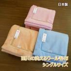 京都西川 洗える ローズメリノウール毛布 ウオッシャブルタイプ2枚合わせ毛布 シングルサイズ 日本製
