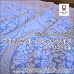 ショッピングタオルケット 今治 タオルケット バラの花柄 シングルサイズ 綿100% 日本製
