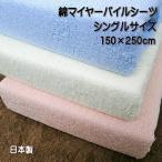 マイヤーパイル タオルシーツ シングルサイズ 日本製