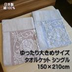 ゆったり大きめ 日本製タオルケット 今治発 綿100% シングル ワイドロングサイズ 150×210cm