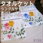 純日本製 花柄 タオルケット 今治発 綿100% 厚手タイプ シングルサイズ
