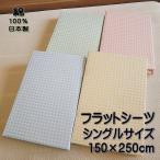 ギンガムチェック フラットシーツ シングルサイズ 150×250cm 綿100% 日本製