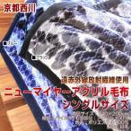 ショッピング西川 京都西川 ローズ ニューマイヤーアクリル毛布 シングルサイズ 日本製