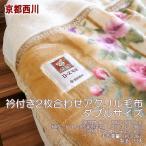 ショッピング西川 京都西川 衿付きアクリルマイヤー2枚合わせ毛布 花柄 ダブルサイズ 日本製