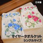 ショッピングタオルケット 今治発 マイヤータオルケット 花柄 シングルサイズ 300匁 日本製