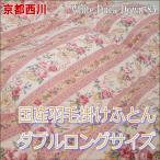 ショッピング西川 京都西川 羽毛布団 ダブルロングサイズ 花柄 日本製