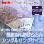 ショッピング西川 京都西川 羽毛掛け布団 ポーランド産ホワイトグースダウン90% シングルロングサイズ 日本製