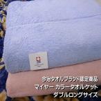 imabari towel japan 今治 タオルケット ダブルサイズ  日本製