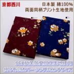 ショッピング西川 京都西川 掛け布団カバー シングルロングサイズ 綿100% 日本製 フクロウ柄