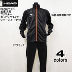 体操の元日本代表、田中理恵がイメージキャラクターの【送料無料】HEAD(ヘッド)抗菌消臭 ブリスター ホッピングタイプ メンズ ジャージ上下セット
