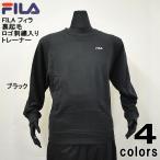 【2枚以上お買上で送料無料】FILA フィラ 裏起毛 ロゴ刺繍入り メンズ トレーナー