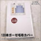 120本ガーゼ使用 毛布カバー ホワイト シングルサイズ  日本製