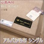 ショッピング西川 京都西川 アルパカ毛布 ウールマーク付き シングルサイズ ベージュ 日本製