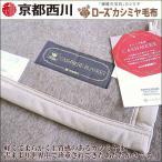 京都西川 カシミヤ毛布 ウールマーク付き ダブルサイズ 日本製