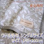 ショッピング西川 西川産業 ウール毛布 シングルサイズ ベージュ 日本製