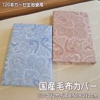 ペイズリー柄 120本ガーゼ 毛布カバー シングルサイズ 綿100% 日本製