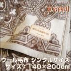 東京西川 純毛毛布 シングルサイズ ベージュ 日本製