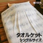 タオルケット シングルサイズ 140×190cm 綿100% 花柄