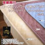 京都西川 ローズメリノウール敷きパッド ウォッシャブルタイプ シングルサイズ 日本製