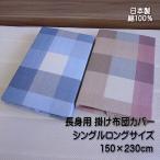 別注サイズ  チェック柄 掛け布団カバー 150x230cm 特殊ロングサイズ用