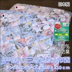 ウール50% 羊毛混三層式敷き布団 シングルサイズ 花柄 日本製