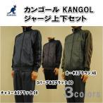 【送料無料】カンゴール KANGOL メンズ ジャージ上下セット 0471-6308-0471-6309