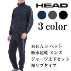 【送料無料】 体操の元日本代表 田中理恵がイメージキャラクターの HEAD ( ヘッド ) メンズ ジャージ 上下 セット 吸汗速乾 裾リブ ホッピングタイプ