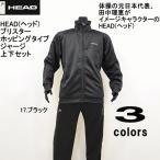 【送料無料】体操の元日本代表、田中理恵がイメージキャラクターの HEAD(ヘッド)ブリスター ホッピングタイプ メンズ ジャージ上下セット