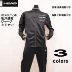 【最新モデル】【送料無料】ヘッドのvaluableシリーズ HEAD(ヘッド)吸汗速乾・抗菌消臭・再帰反射機能付き メンズ ジャージ上下セット