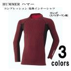 【2枚以上お買上げで送料無料】HUMMER ハマー コンプレッション 発熱インナーシャツ 825-15
