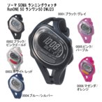 【送料無料】ソーマ SOMA ランニングウォッチ RunONE 50 ランワン50 DWJ23