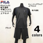 【送料無料!!】FILA(フィラ)吸汗速乾 半袖Tシャツ、ハーフパンツ メンズ トレーニングウェア上下セット 上下セットアップ