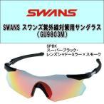 【送料無料】SWANS(スワンズ)  紫外線対策用サングラス(GU9803M)プロゴルファーの石川遼選手も愛用!!