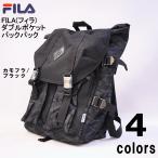 【送料無料】FILA(フィラ)ダブルポケット バックパック(リュックサック) 2WAYバッグ