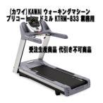 (カワイ)KAWAI ウォーキングマシーン プリコートレッドミルK TRM-833 業務用 受注生産商品 代引き不可商品