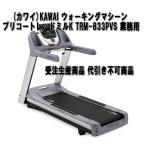 (カワイ)KAWAI ウォーキングマシーン プリコートレッドミルK TRM-833PVS 業務用 受注生産商品 代引き不可商品