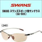【送料無料】SWANS(スワンズ)  スポーツ用サングラス(SA605)プロゴルファーの石川遼選手も愛用!!