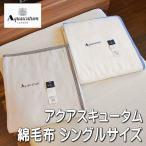 アクアスキュータム 綿毛布 シングルサイズ 綿100% 日本製
