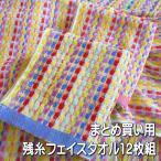 まとめ買い用 残糸フェイスタオル 綿100% おまかせ12枚セット