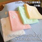 今治 タオルケット シングルサイズ 日本製