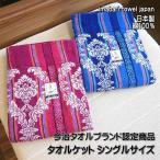 今治タオルブランド認定商品 今治タオルケット シングルサイズ 綿100% 日本製