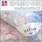 ショッピング西川 京都西川 羽毛掛け布団 シングルロングサイズ 日本製