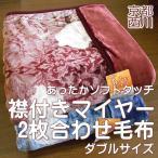 ショッピング西川 京都西川 衿付きマイヤー2枚合わせ毛布 オーナメント柄 ダブルサイズ ピンク
