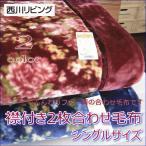 ショッピング西川 西川リビング ふんわりファー調ボリュームタイプ 衿付2枚合わせマイヤー毛布 花柄 シングルサイズ