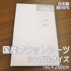 ショッピングフラット 国産シーツ フラットシーツ 綿100% シングルサイズ 白無地 サイズ150×250cm ホワイト 日本製