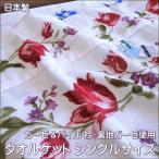 ショッピングタオルケット 300匁 ガーゼ&パイル 衿・裏ガーゼ タオルケット 日本製 フォーマル 花柄 シングルサイズ