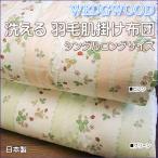 ウェッジウッド 洗える羽毛 肌掛け布団 ウォッシャブルダウンケット 花柄 シングルロングサイズ