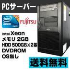 PCサーバ 富士通 PRIMERGY TX100 S1 Xeon E3110 メモリ2GB HDD500GB+HDD500GB DVDROM OS無しモデル 中古